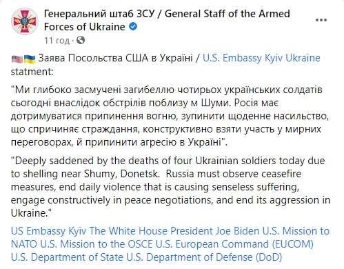 В США отреагировали на гибель бойцов ВСУ от рук российских военных1